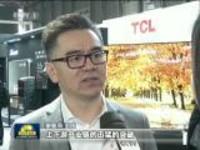 记者探访家电展:产业创新助推消费升级