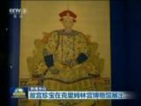 联播快讯:故宫珍宝在克里姆林宫博物馆展出