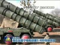 联播快讯:俄在加里宁格勒部署S-400导弹系统