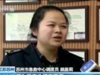 江苏苏州:胎儿诞生过程  120调度员远程指导