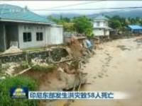 印尼东部发生洪灾致58人死亡