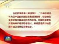 国际社会:两会展现中国推进共赢合作