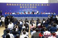 海南自贸区建设项目(第三批)集中开工和签约