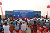 海南自贸区建设项目(第三批)集中开工签约昌江分会场