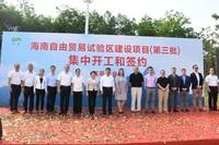 海南自贸区建设项目(第三批)集中开工和签约保亭分会场