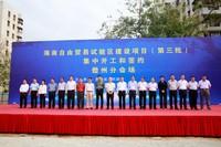 海南自贸区建设项目(第三批)儋州集中开工和签约仪式