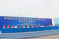 海南自贸区建设项目(第三批)集中开工和签约海口会场