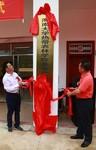 海南自贸区科沃农业开发有限公司揭牌开业
