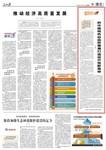 《 人民日报 》( 2019年03月21日   09 版)