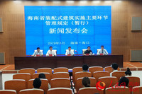 海南省装配式建筑实施主要环节管理规定(暂行)新闻发布会现场