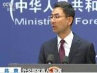 中国外交部:5G发展不应引入政治因素