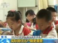 北京市启动小学入学信息采集:实际居住比户籍更重要