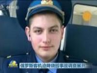 俄罗斯客机迫降烧毁事故调查展开