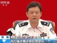 海南:扫黑除恶  重拳出击——28天打掉黑恶犯罪团伙25个