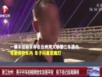浙江台州:男子开车拍视频给女友报平安  拍下自己追尾瞬间