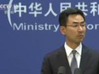 外交部:伊核协议应得到完整有效执行