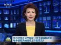 中共中央办公厅印发《关于加强和改进城市基层党的建设工作的意见》