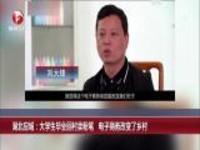 湖北应城:大学生毕业回村卖粉笔  电子商务改变了乡村