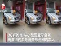 湖北枣阳:男子自学设计  将报废车改装成变形金刚
