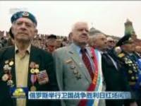 俄罗斯举行卫国战争胜利日红场阅兵