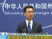 外交部:要求欧盟停止发表所谓涉港澳报告