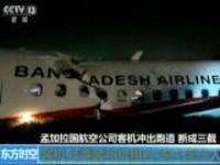 孟加拉国航空公司客机冲出跑道  断成三截