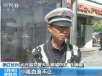 浙江长兴:男孩头部重伤  交警3分钟送医