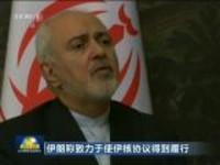 伊朗称致力于使伊核协议得到履行