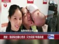 西安:饭店贴出暖心告示  只为兑现7年前承诺