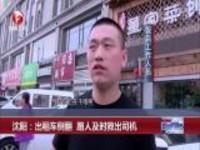 沈阳:出租车侧翻  路人及时救出司机