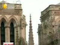 法国巴黎圣母院周边出现铅污染