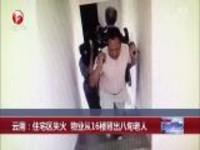 云南:住宅区失火  物业从16楼背出八旬老人