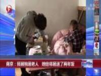 南京:照顾独居老人  她给邻居送了两年饭