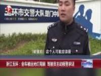 浙江玉环:会车被远光灯晃眼  驾驶员主动报警求证