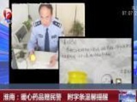 淮南:暖心药品赠民警  附字条温馨提醒
