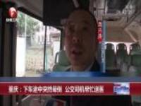 重庆:下车途中突然晕倒  公交司机帮忙送医