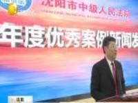 沈阳市两级法院2018年度受理案件32万件  结案率近九成
