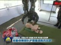 联播快讯:联勤保障部队护理备战练兵比武