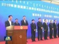 联播快讯:京津冀蒙跨区域就业创业招聘会举行