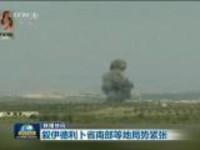 联播快讯:叙伊德利卜省南部等地局势紧张