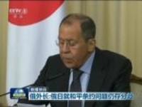 联播快讯:俄外长——俄日就和平条约问题仍存分歧