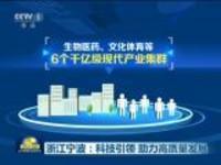 浙江宁波:科技引领  助力高质量发展