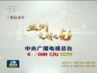 联播快讯:纪录片《亚洲 文明之光》明天起播出