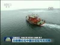 联播快讯:北极圈论坛中国分论坛今天闭幕