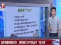 """国务院教育督导办:群策群力织牢防溺水""""安全网"""""""