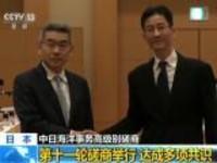 日本:中日海洋事务高级别磋商——第十一轮磋商举行  达成多项共识