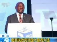 南非执政党非国大赢得大选