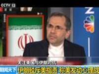 """关注美国与伊朗对抗:美将向中东增派""""爱国者""""反导系统"""