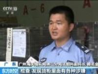 广州海关侦破特大走私案:绕关偷运  21货柜走私货物被查
