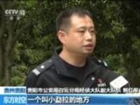 贵州:嫌疑人外逃  网上求赞暴露行踪